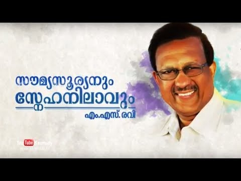 Tribute to MS Ravi | Managing Director and Chief Editor | Keralakaumudi