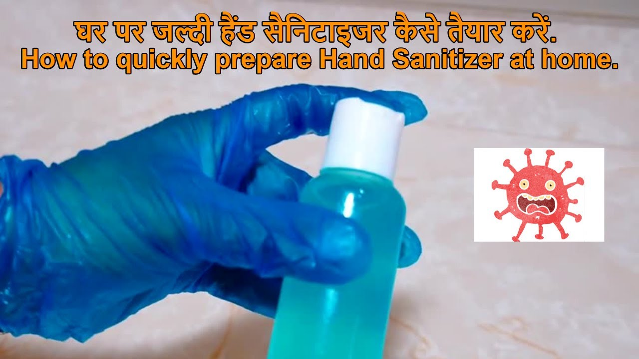 Homemade Hand Sanitizer Hand Sanitizer Banane Ka Tarika