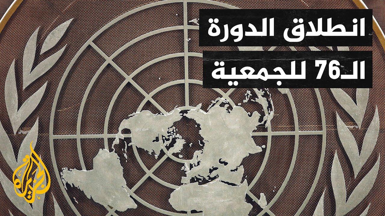 قضيتا المناخ وجائحة كورونا تتصدران نقاشات الجمعية العامة للأمم المتحدة  - نشر قبل 17 دقيقة