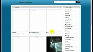 Добавить онлайн фильм в сайт ucoz