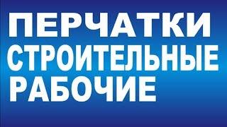 видео Где купить галоши диэлектрические резиновые  в Новосибирске.