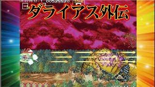 Darius Gaiden - Silver Hawk ダライアス外伝 Arcade cheat アーケード チート
