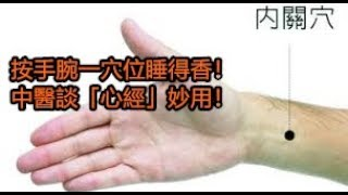 按手腕一穴位睡得香!中醫談「心經」妙用!