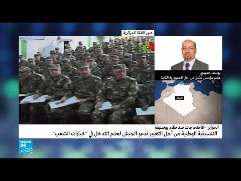 يوسف حميدي: الجيش الجزائري هو المؤسسة الأخيرة التي تحمي الدستور  - نشر قبل 13 دقيقة