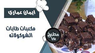 مكعبات طابات الشوكولاته - ايمان عماري
