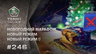 ТАНКИ ОНЛАЙН Видеоблог №246
