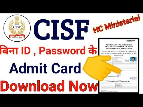 CISF Forgot ID Password | CISF HC ID Password | CISF HC Ministerial Password Kaise Milega