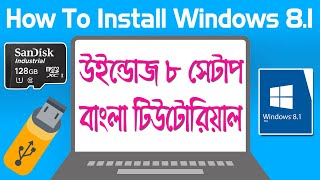 How To Install Windows 8.1 Bangla Tutorial [ Full and FINAL ]