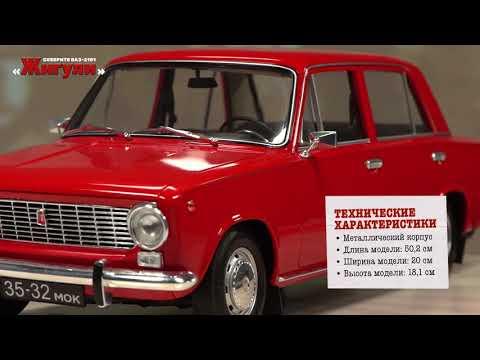 видео: ВАЗ-2101 «Жигули» (Ашет) – Презентация модели (длинная)