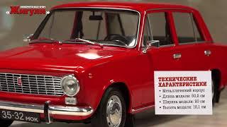 ВАЗ-2101 «Жигули» (Ашет) – Презентация модели (длинная)