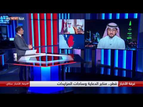 قطر.. منابر الدعاية وساحات المزايدات  - نشر قبل 18 دقيقة