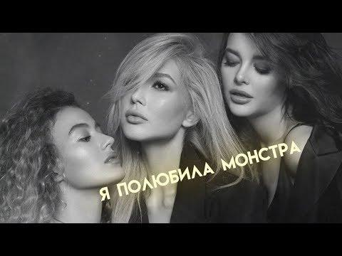 ВИА Гра - Я полюбила монстра (4 октября 2018)