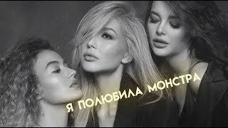 ВИА ГРА – «Я полюбила монстра» (Audio)