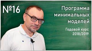 Лекция 16 К А Прохоров Программа минимальных моделей