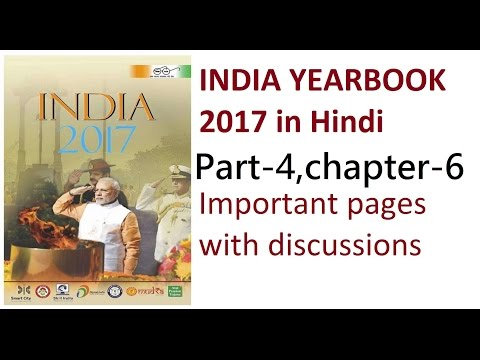 india yearbook 2017 in hindi part4 chapter6 important pages discussions in Hindi || india year book