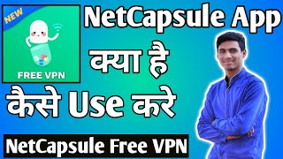 NetCapsule App Kaise Use Kare ।। how to use net capsule app ।। net capsule app screenshot 4