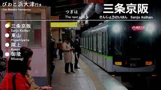 【車内放送】京都市営地下鉄東西線 びわこ浜大津行き太秦天神川から御陵 Tozai Line for Biwako-hamaotsu