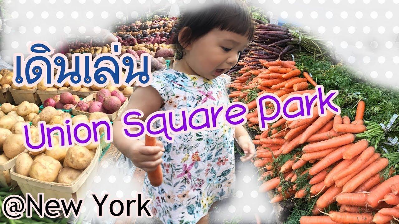 เดินเล่นซื้อผัก Green Market ที่ Union Square Park  New York