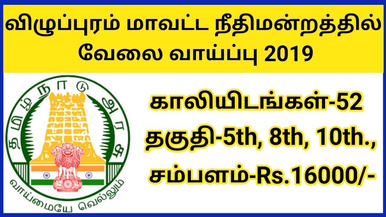 Villupuram District court Recruitment 2019 | 52 vacancies | Tamilnadu  government jobs | Friends Tech