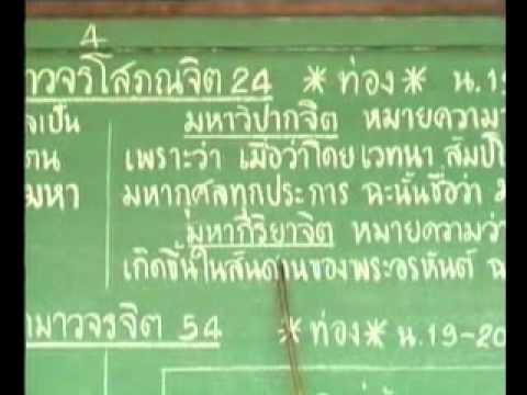พระอภิธรรม-ปริจเฉทที่ 1 จิตตสังคหะ แผ่นที่ 15/18