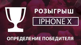 Розыгрыш iPhoneХ. Определение победителя!