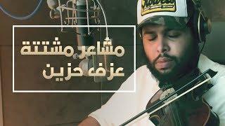 مشاعر مشتتة - عزف حزين | حسين الجناع