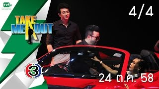 Take Me Out Thailand S9 ep.05 จินซู-แม๊กซ์ 4/4 (24 ต.ค. 58)
