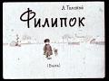 Филипок  Косточка Л. Н. Толстой (диафильм озвученный) 1961 г.