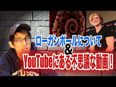 ローガンポール&Youtubeにある不思議な動画!!