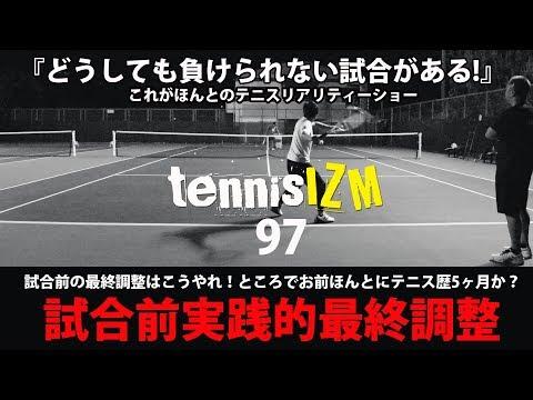 テニスシングルス大会直前の仕上げはこれだフォアバックアプローチサーブの弱点を逆に武器にしてしまえ