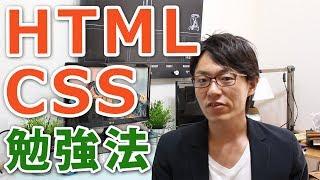 【HTML・CSSの勉強法】要点抑えてサクッと身につけよう! thumbnail