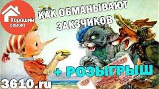 Как обманывают заказчиков красивыми картинками и как это проверить + Розыгрыш 5 тыс. руб.(1я часть)