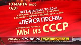 Мы из СССР   10 марта   ОДО