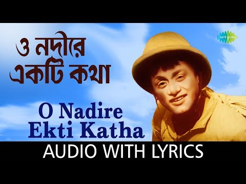 O Nadire, Ekti Katha with lyrics | Hemanta Mukherjee | Neel Akasher Neeche | HD Song