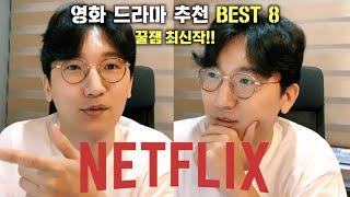 """""""넷플릭스 추천 영화 드라마 꿀.잼. 최신작 …"""