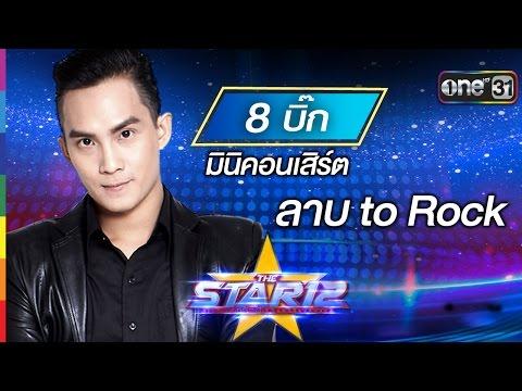 มินิคอนเสิร์ต ลาบ to Rock : บิ๊ก กฤษฎา หมายเลข 8 | THE STAR 12 Week 6 | ช่อง one 31