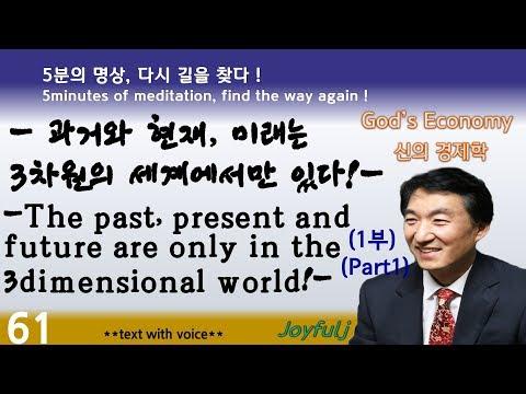[신의경제학No.61]1부_과거와현재,미래는3차원의세계에서만있다!part1The Past,present&future Are Only In The 3dimensional World!