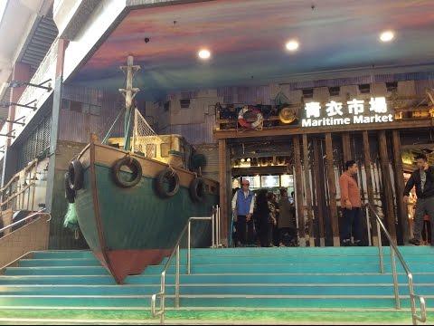 青衣市場 Maritime Market(舊名:長發街市)