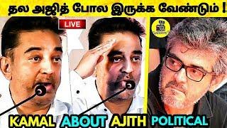 அஜித் போல இருக்க வேண்டும் ! Kamal Haasan about AJITH POLITICAL ! Ajith ! Ajith Political ! Interview