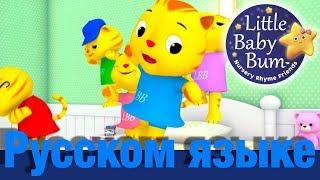 Пять маленьких котят | детские песни | Литл Бэйби Бум