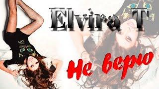 Elvira T Не верю