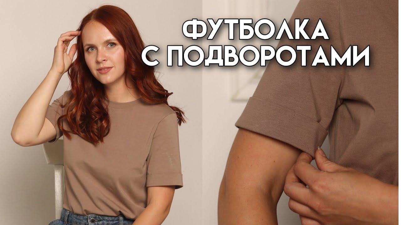 Как сшить трендовую футболку с подворотами на рукавах