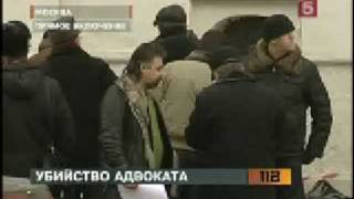 В центре Москвы застрелен адвокат семьи Кунгаевых(, 2009-01-19T20:26:53.000Z)