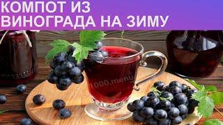 КАК ПРИГОТОВИТЬ КОМПОТ ИЗ ВИНОГРАДА НА ЗИМУ? Вкусный компот из винограда / Заготовка винограда