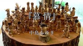 中島みゆき 『慕情』の耳コピカラオケです。