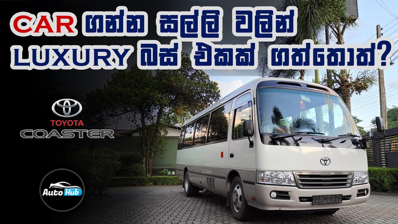 Toyota Coaster B40 I B50 Minibus Review (Sinhala) I Auto Hub