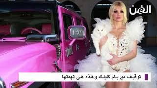 توقيف ميريام كلينك، الظهور الأول لـ إبن حلا شيحة وشمس الكويتية تثير الجدل