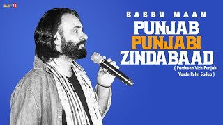 Punjab Punjabi Zindabaad Babbu Maan Free MP3 Song Download 320 Kbps