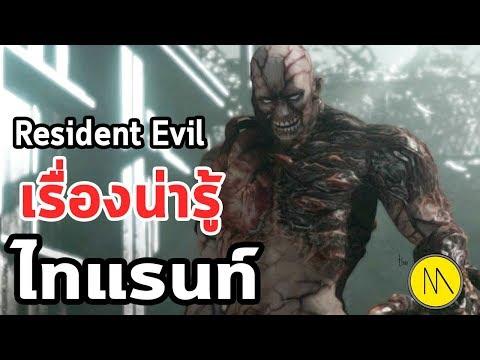 เรื่องน่ารู้ : ไทแรนท์ - Tyrant - T Virus (Resident Evil) by The Moof