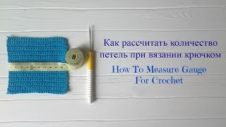 Как рассчитать количество петель при вязании крючком/How To Measure Gauge For Crochet